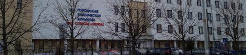 6 городская клиническая больница
